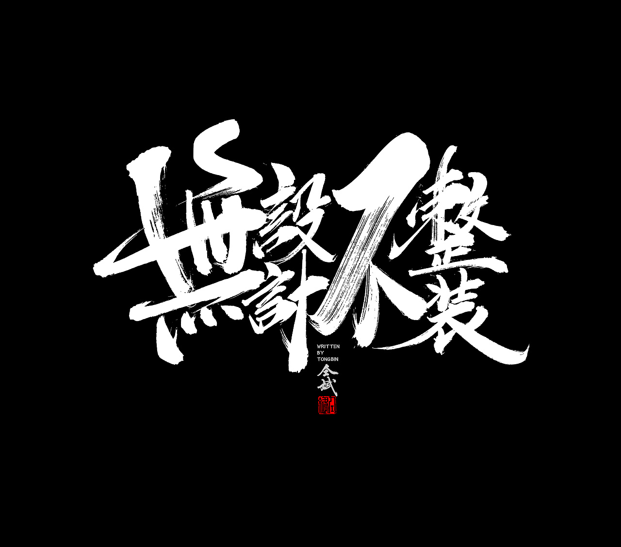 17P Chinese traditional calligraphy brush calligraphy font style appreciation #.780