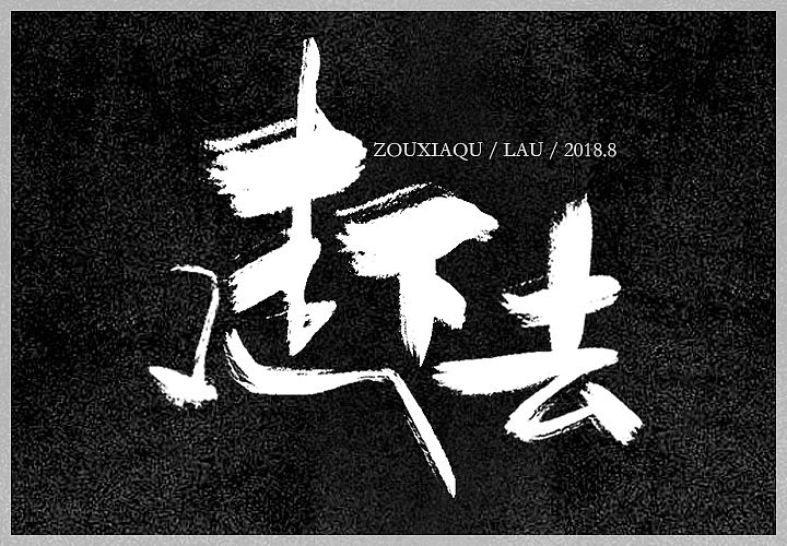 9P Chinese traditional calligraphy brush calligraphy font style appreciation #.781