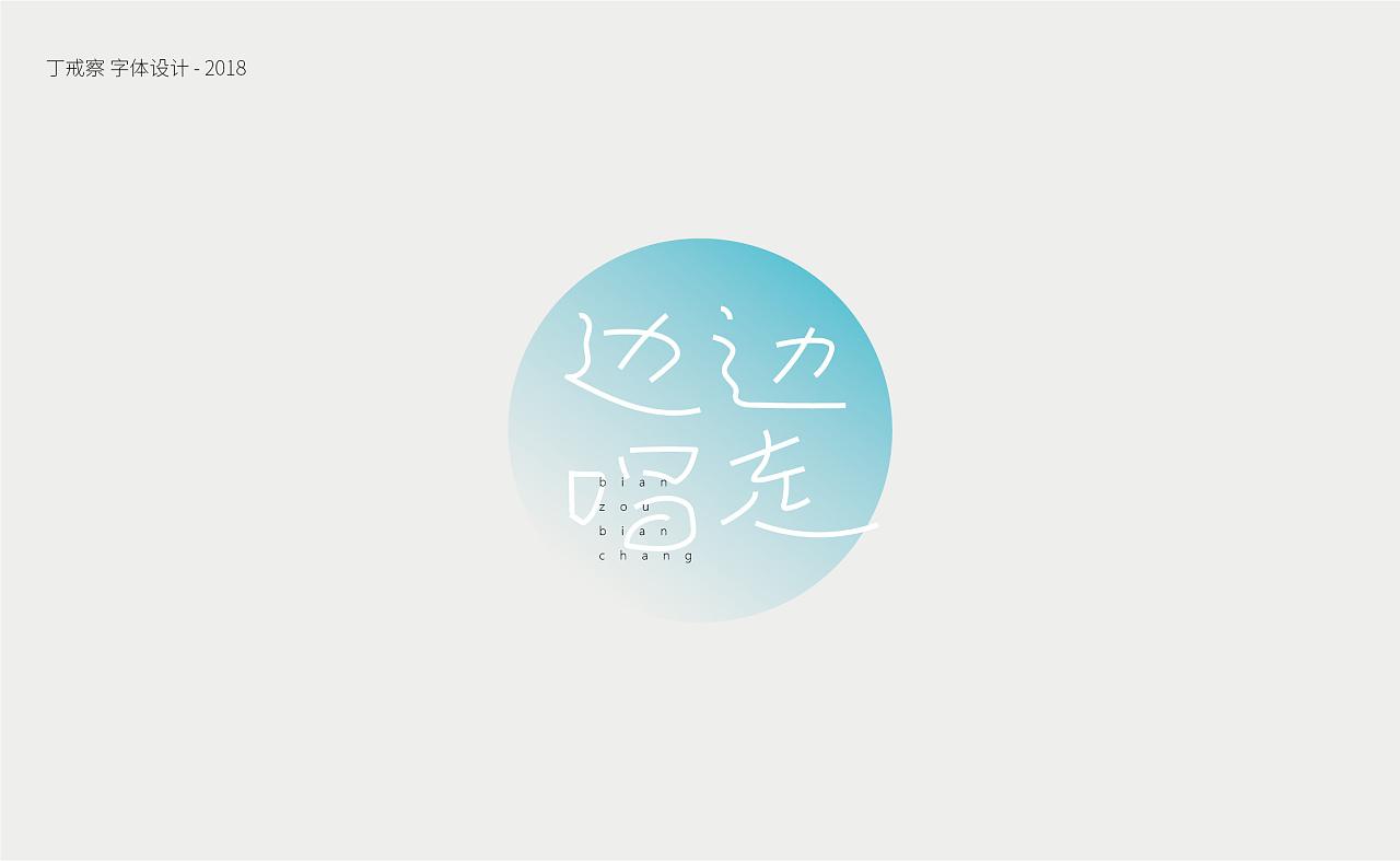 45P Creative Chinese font logo design scheme #.910
