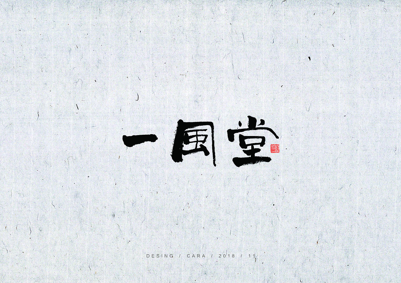 9P Chinese traditional calligraphy brush calligraphy font style appreciation #.782