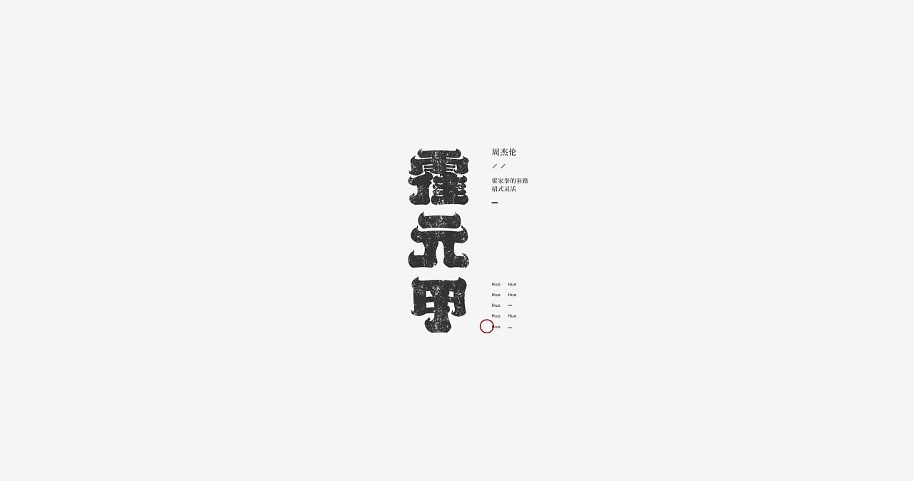 11P Creative Chinese font logo design scheme #.913