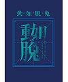 14P Creative Chinese font logo design scheme #.914