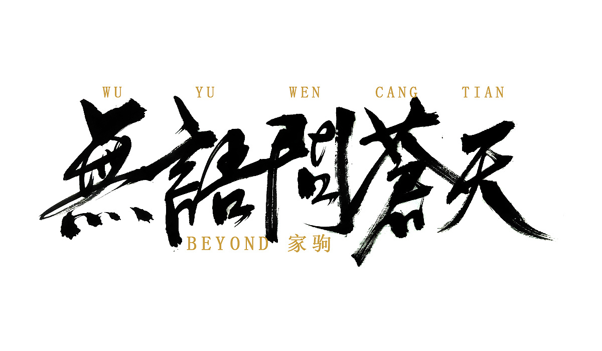 8P Chinese traditional calligraphy brush calligraphy font style appreciation #.783