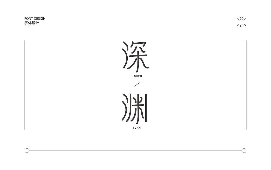 31P Creative Chinese font logo design scheme #.917