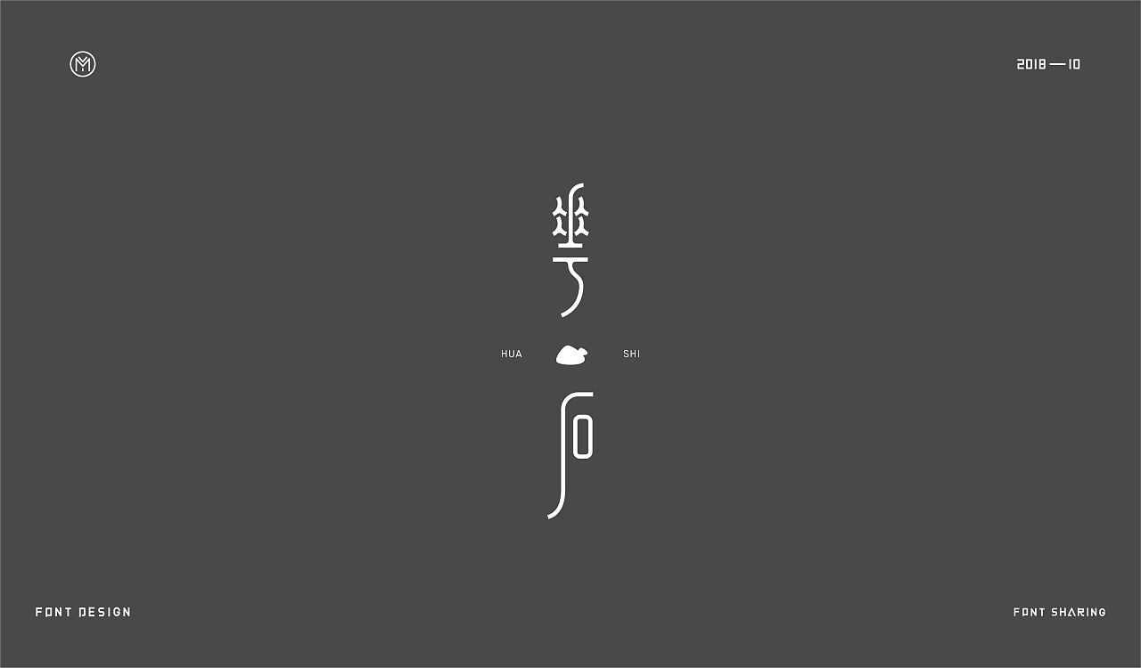 34P Creative Chinese font logo design scheme #.920