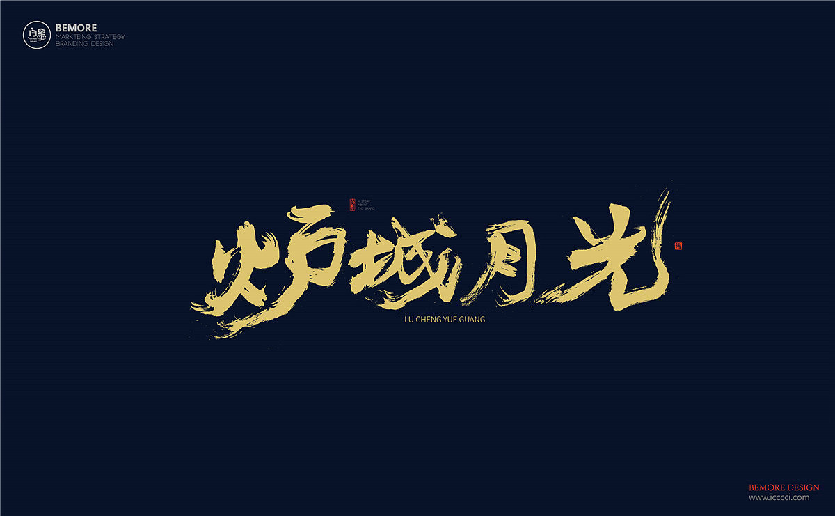 28P Chinese traditional calligraphy brush calligraphy font style appreciation #.785
