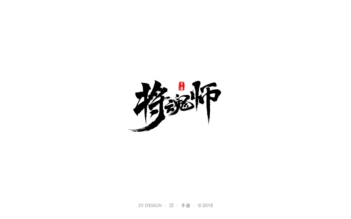 21P Chinese traditional calligraphy brush calligraphy font style appreciation #.786