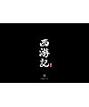 17P Chinese traditional calligraphy brush calligraphy font style appreciation #.787