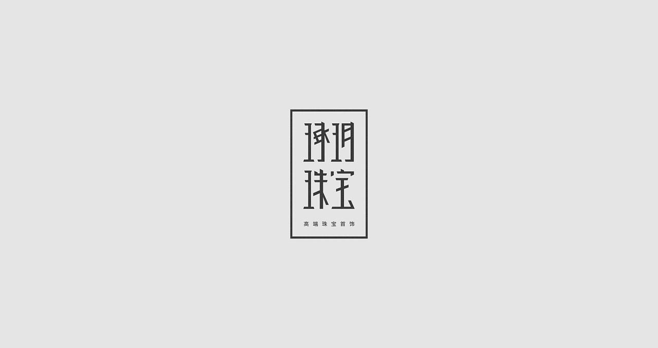 17P Creative Chinese font logo design scheme #.921