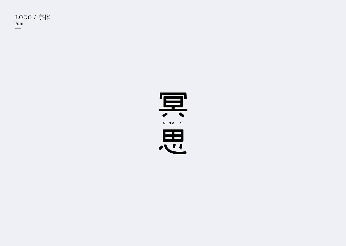 18P Creative Chinese font logo design scheme #.923