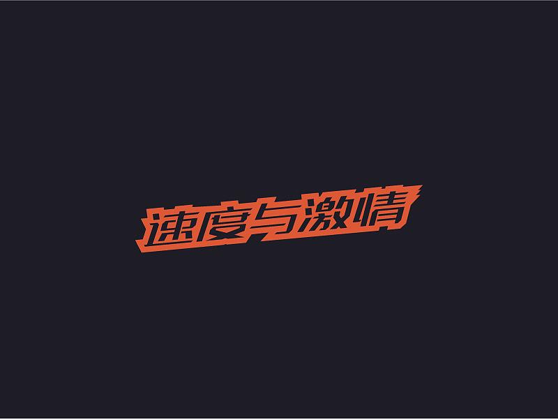 29P Creative Chinese font logo design scheme #.925