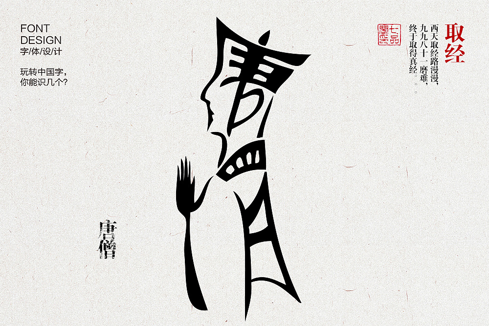 6P Creative abstract concept Chinese font design #.14