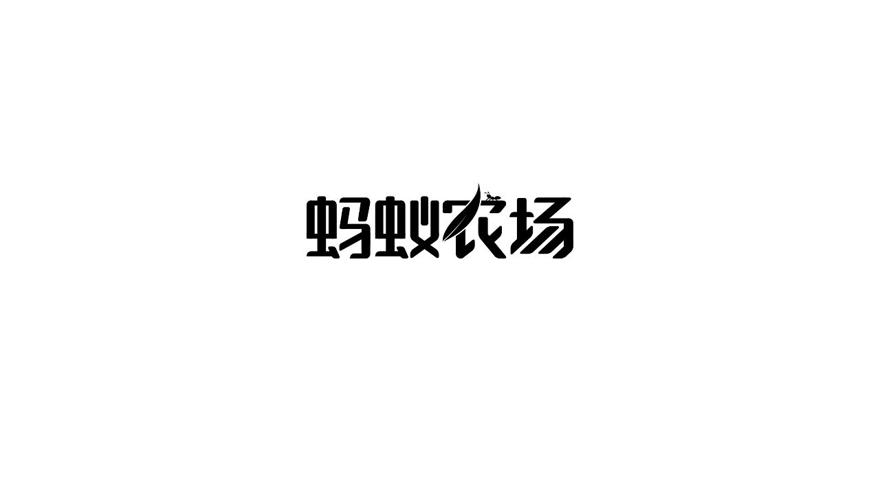 25P Creative Chinese font logo design scheme #.927
