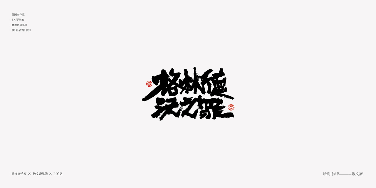 22P Chinese traditional calligraphy brush calligraphy font style appreciation #.790
