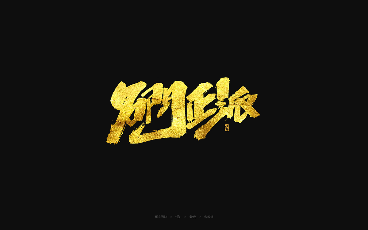 11P Chinese traditional calligraphy brush calligraphy font style appreciation #.792