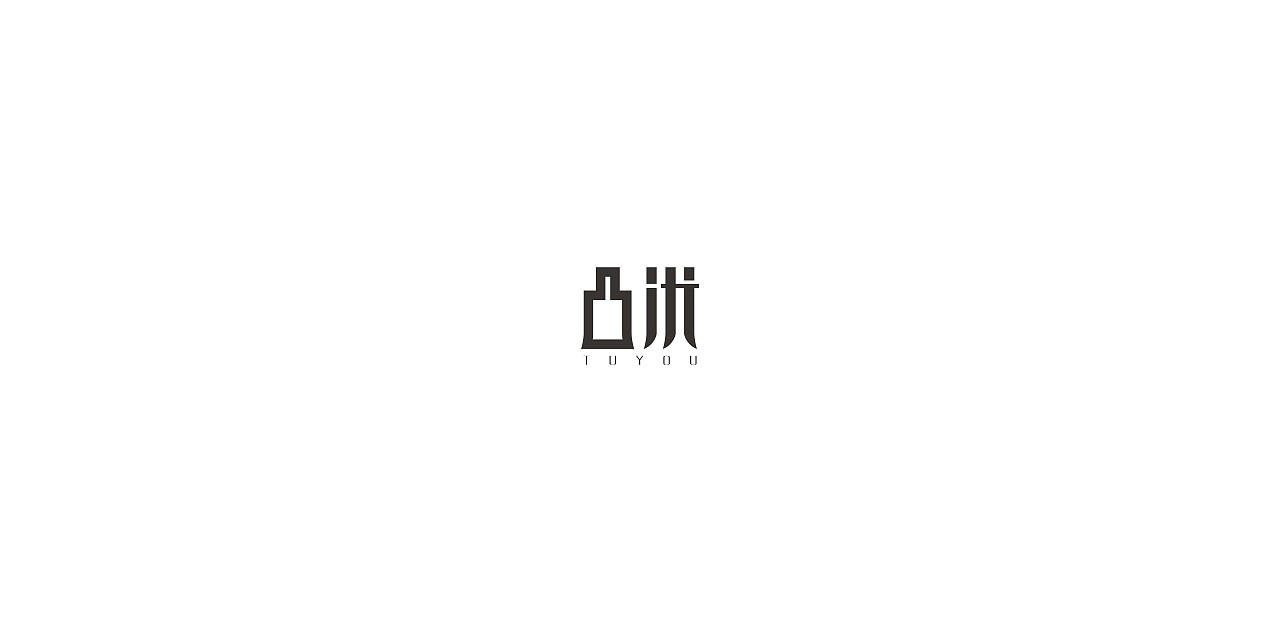 27P Creative Chinese font logo design scheme #.930