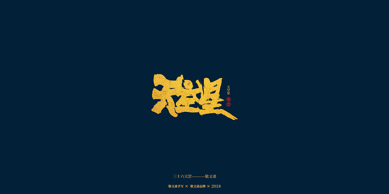 36P Chinese traditional calligraphy brush calligraphy font style appreciation #.794