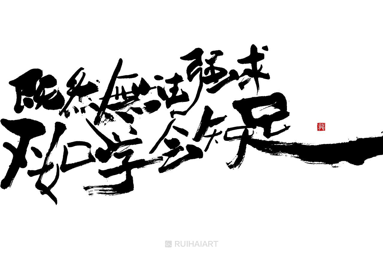32P Chinese traditional calligraphy brush calligraphy font style appreciation #.795