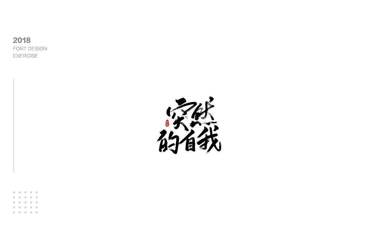 31P Chinese traditional calligraphy brush calligraphy font style appreciation #.797