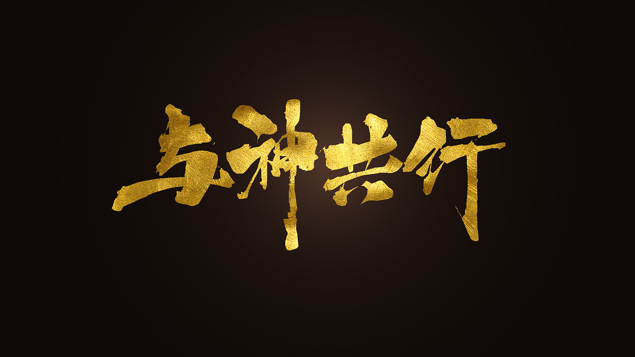 8P Chinese traditional calligraphy brush calligraphy font style appreciation #.798