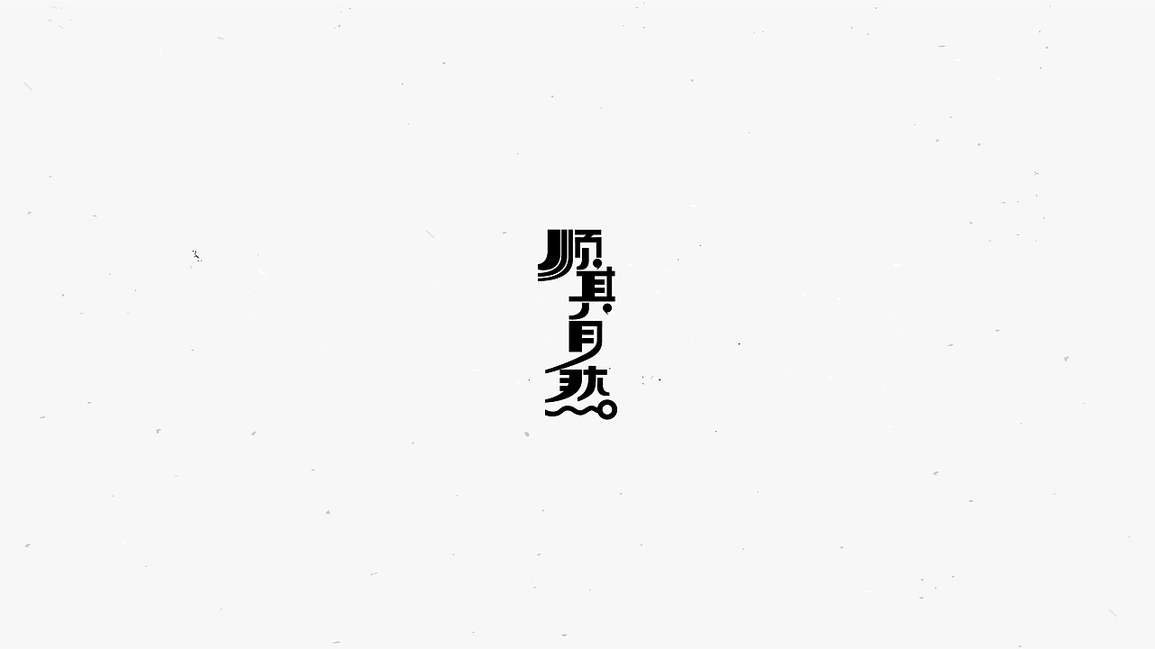 12P Creative Chinese font logo design scheme #.933