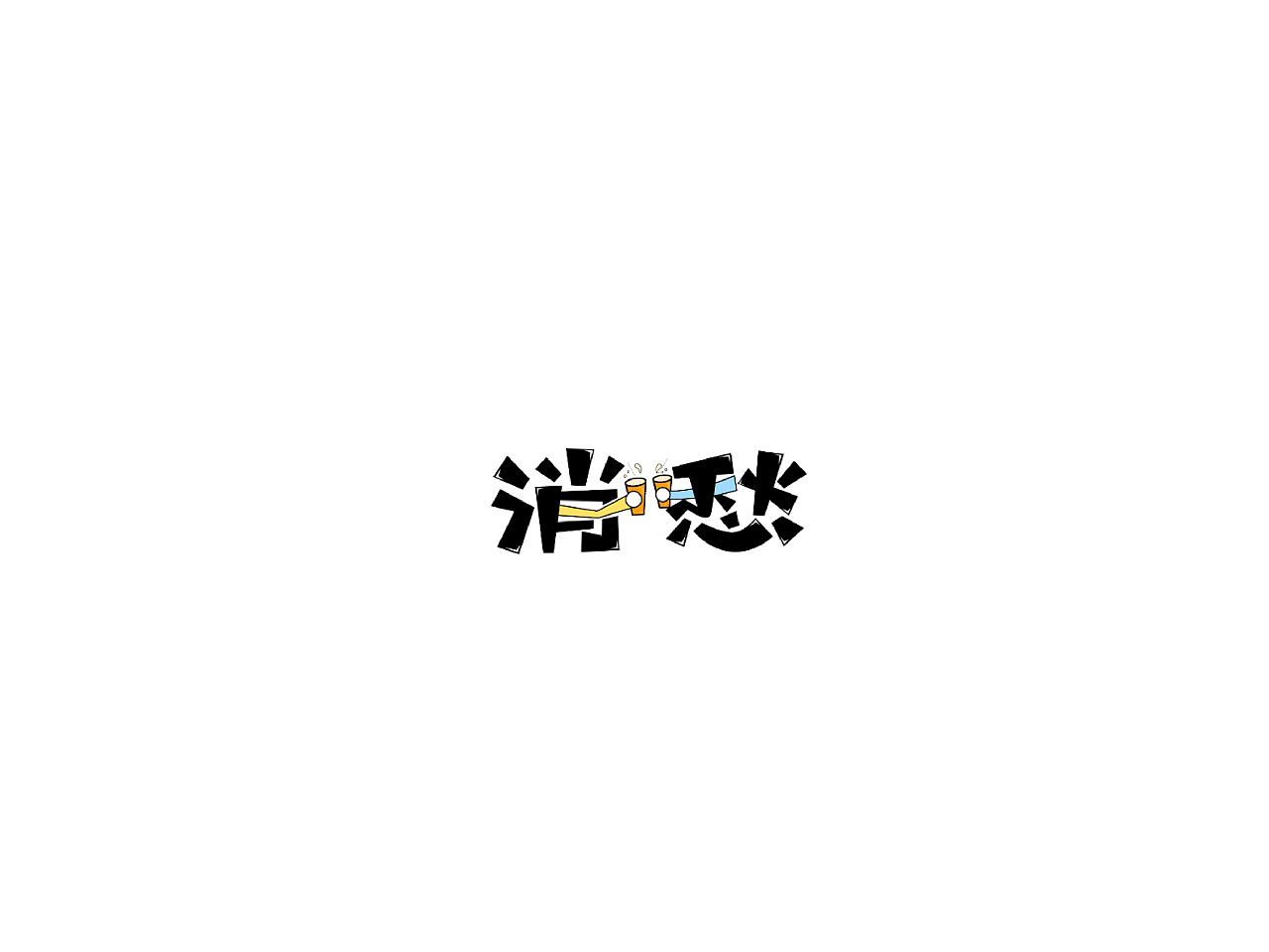 48P Cute cartoon Chinese font style reference