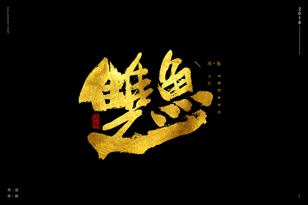 13P Chinese traditional calligraphy brush calligraphy font style appreciation #.799