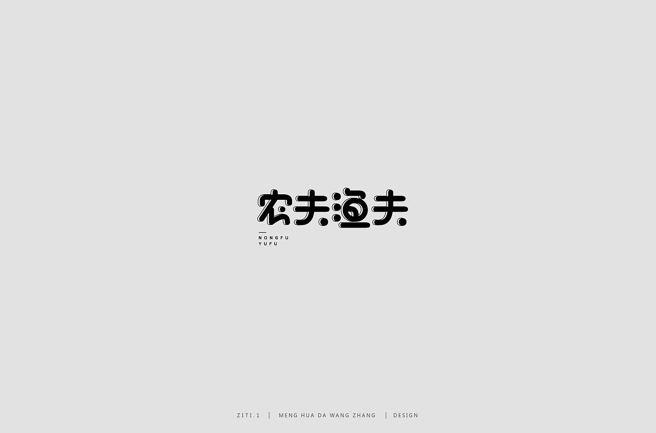 79P Creative Chinese font logo design scheme #.935