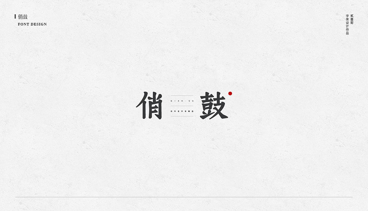 14P Creative Chinese font logo design scheme #.936