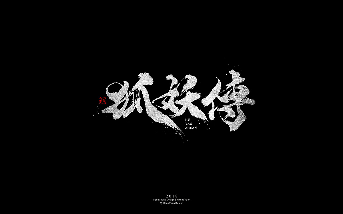 11P Chinese traditional calligraphy brush calligraphy font style appreciation #.800