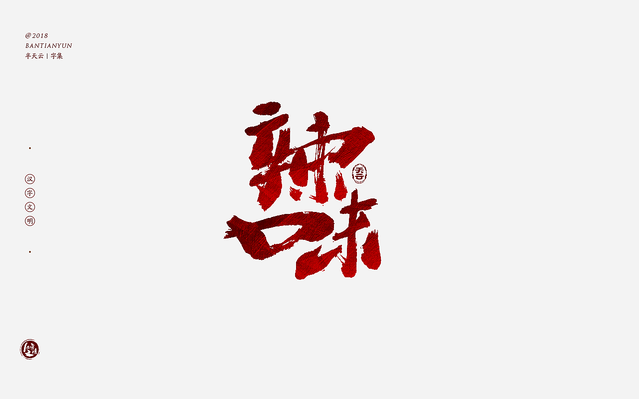 20P Chinese traditional calligraphy brush calligraphy font style appreciation #.801
