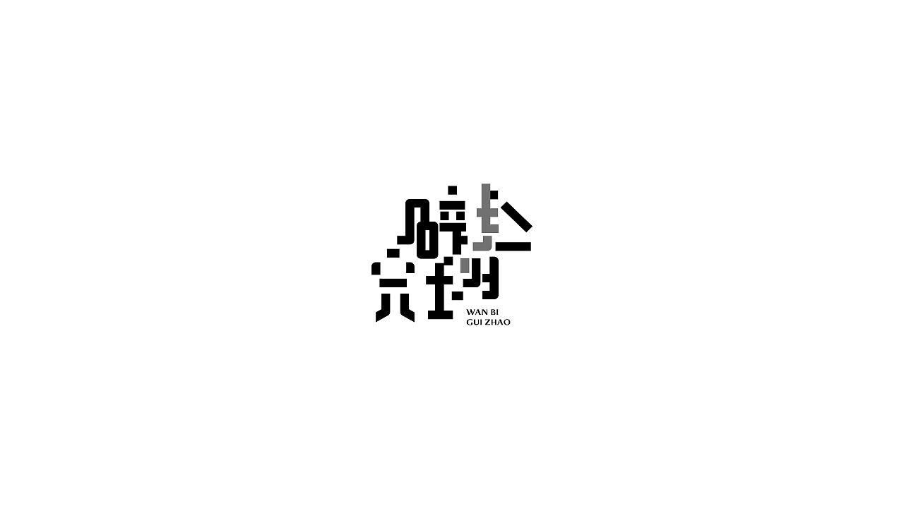 23P Creative Chinese font logo design scheme #.940