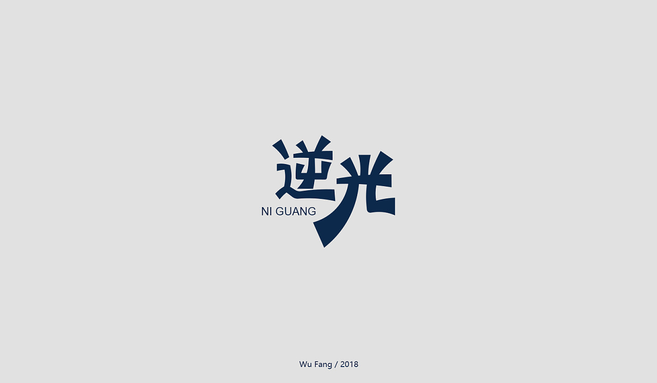 18P Chinese commercial font design collection #.65