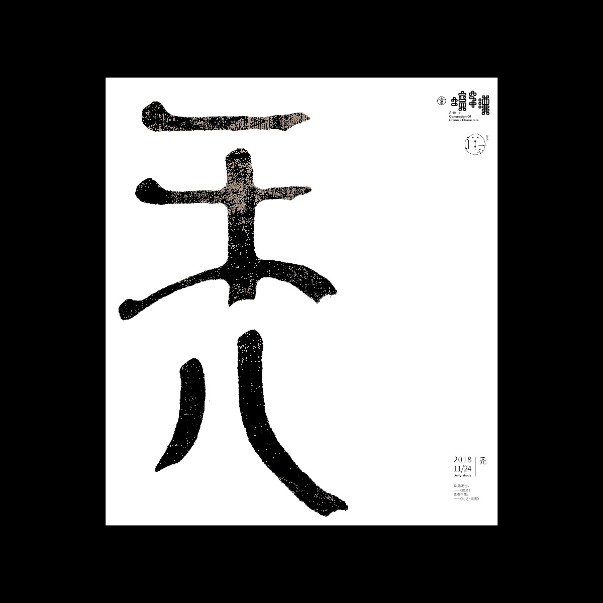 30P Creative abstract concept Chinese font design #.16