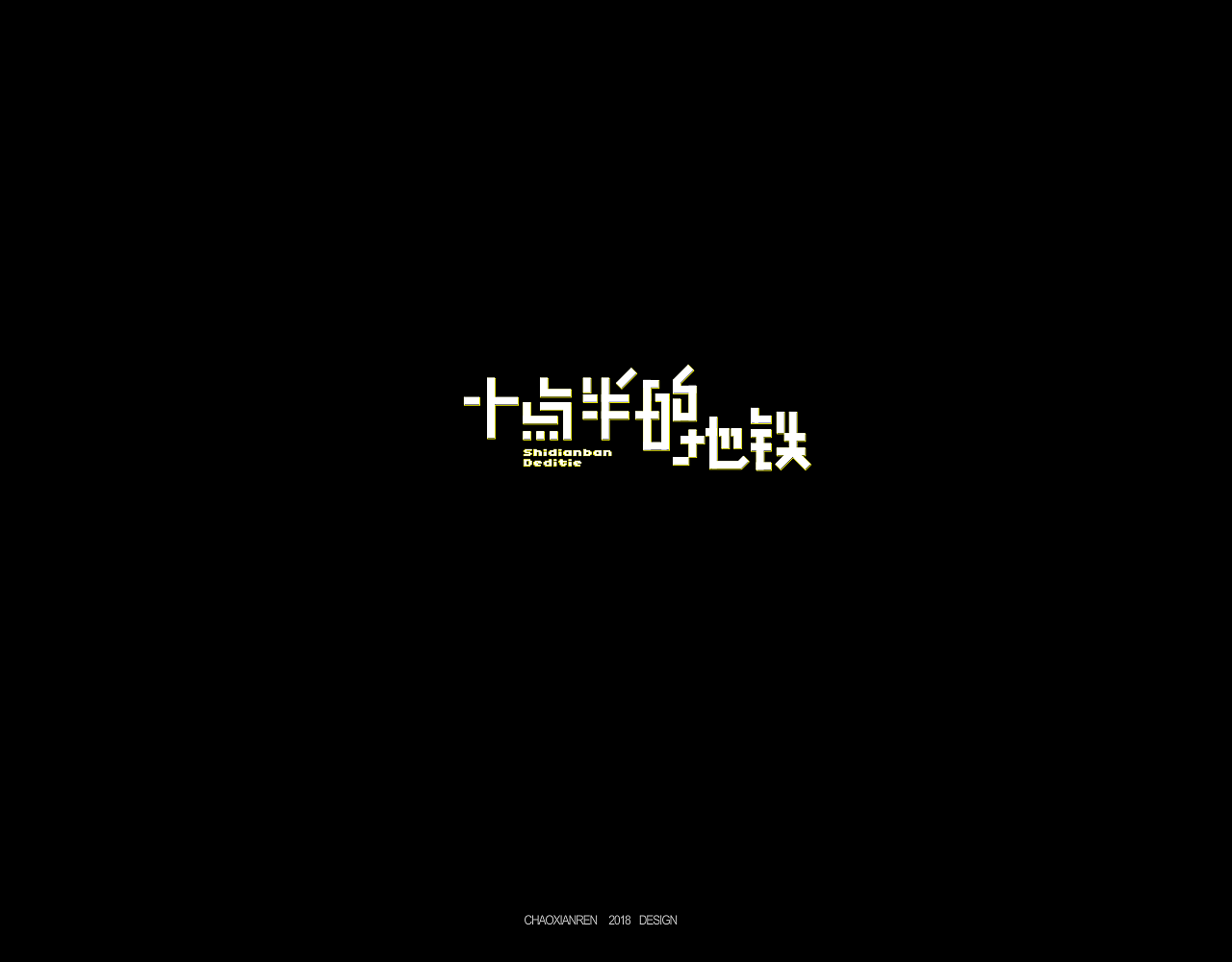 35P Creative Chinese font logo design scheme #.943