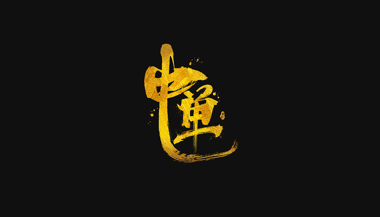 6P Chinese traditional calligraphy brush calligraphy font style appreciation #.805