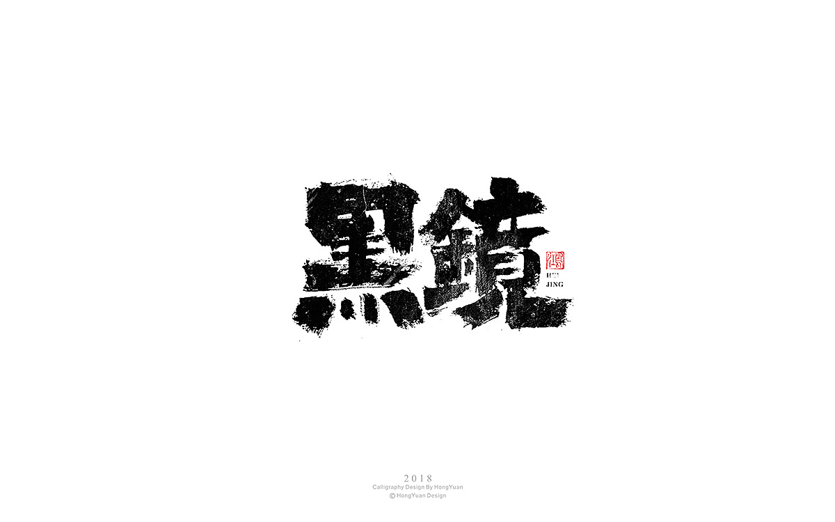 12P Chinese traditional calligraphy brush calligraphy font style appreciation #.807