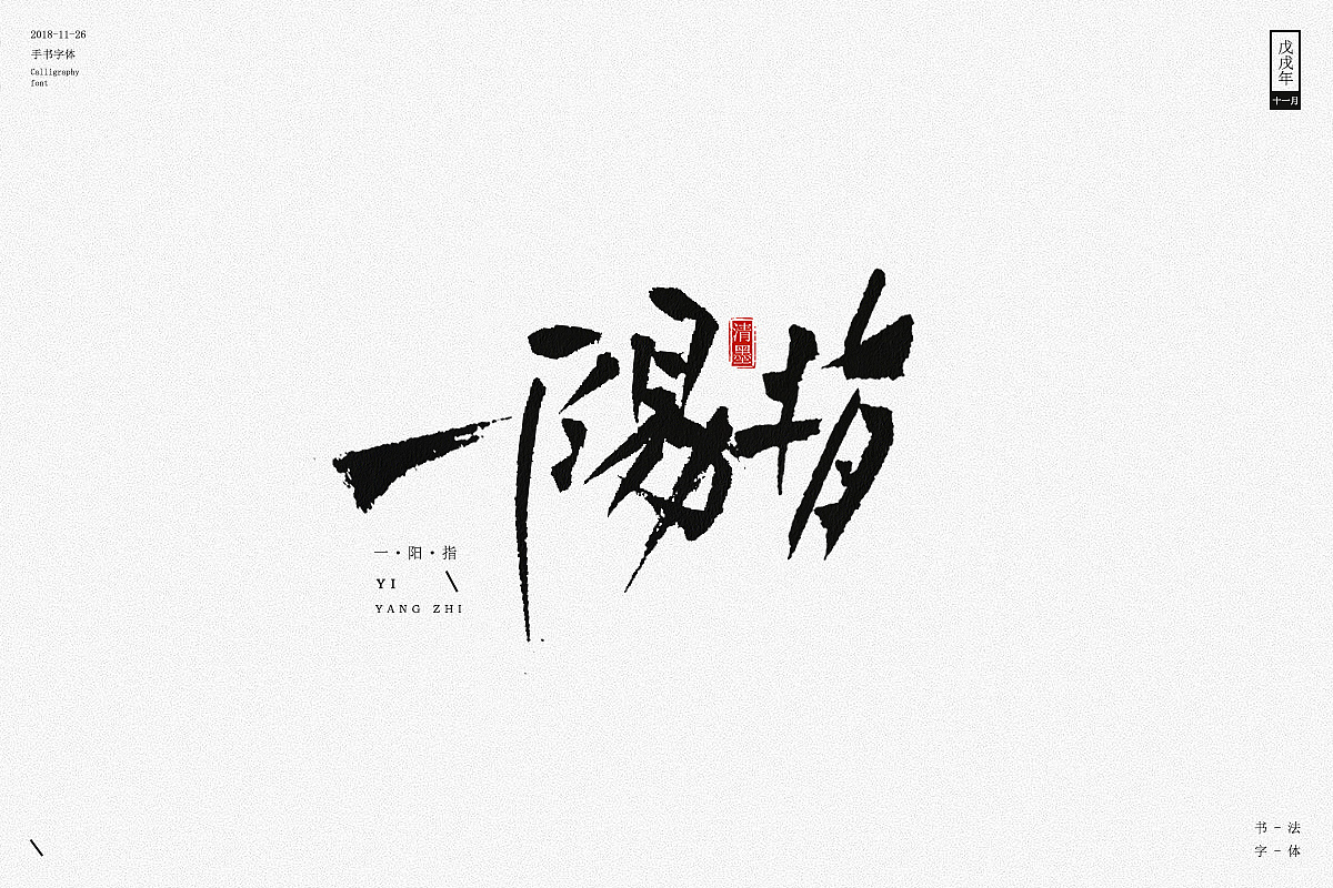 12P Chinese traditional calligraphy brush calligraphy font style appreciation #.808