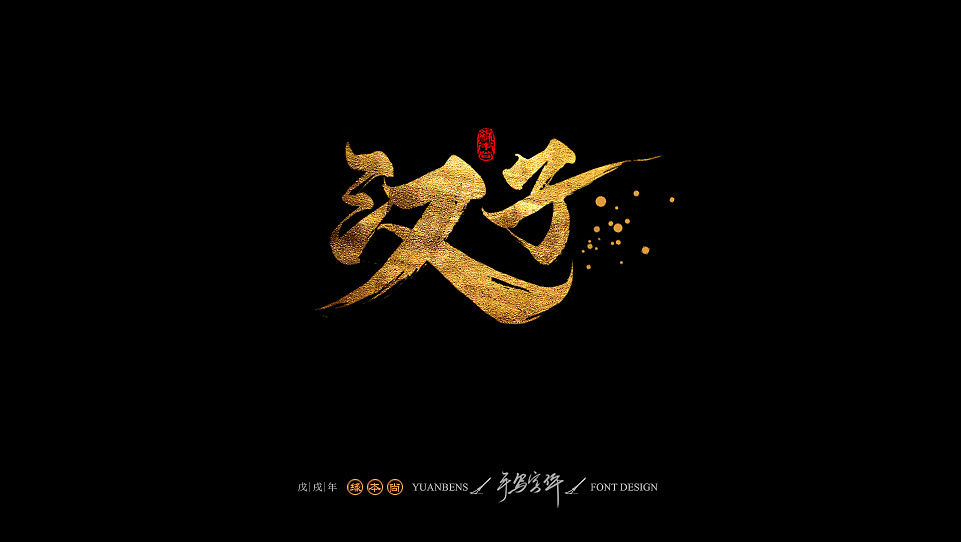 12P Chinese traditional calligraphy brush calligraphy font style appreciation #.809