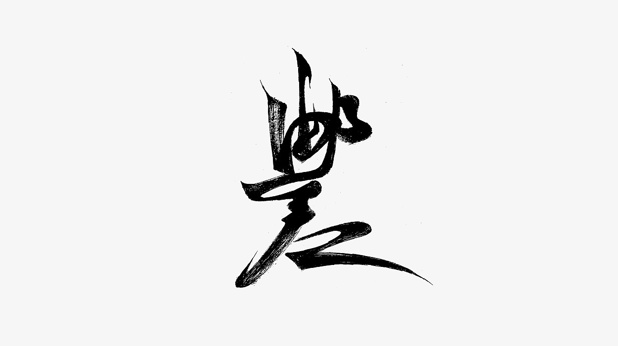 29P Chinese traditional calligraphy brush calligraphy font style appreciation #.811