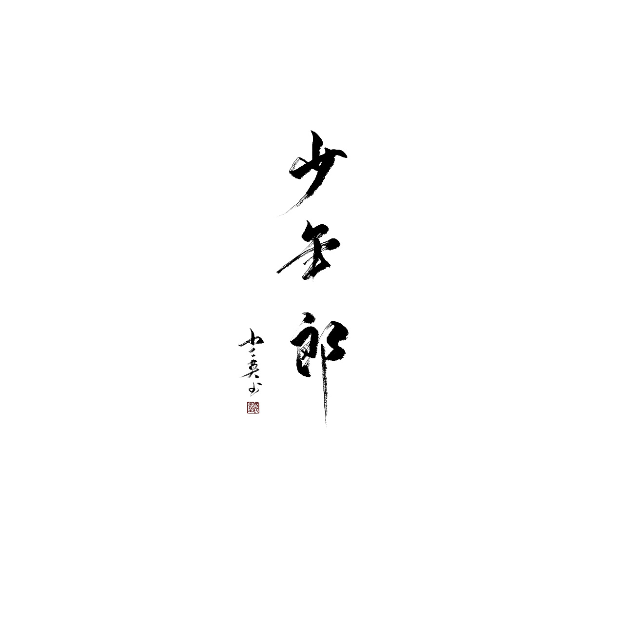 6P Chinese traditional calligraphy brush calligraphy font style appreciation #.812