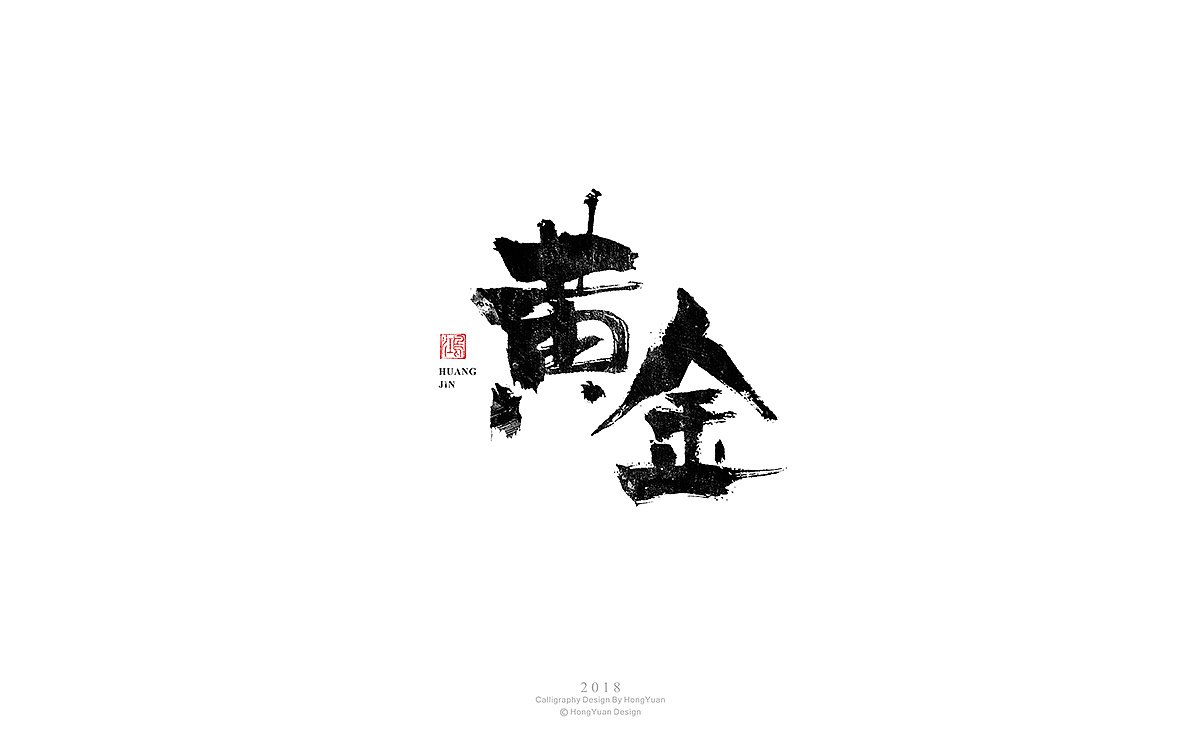 11P Chinese traditional calligraphy brush calligraphy font style appreciation #.813