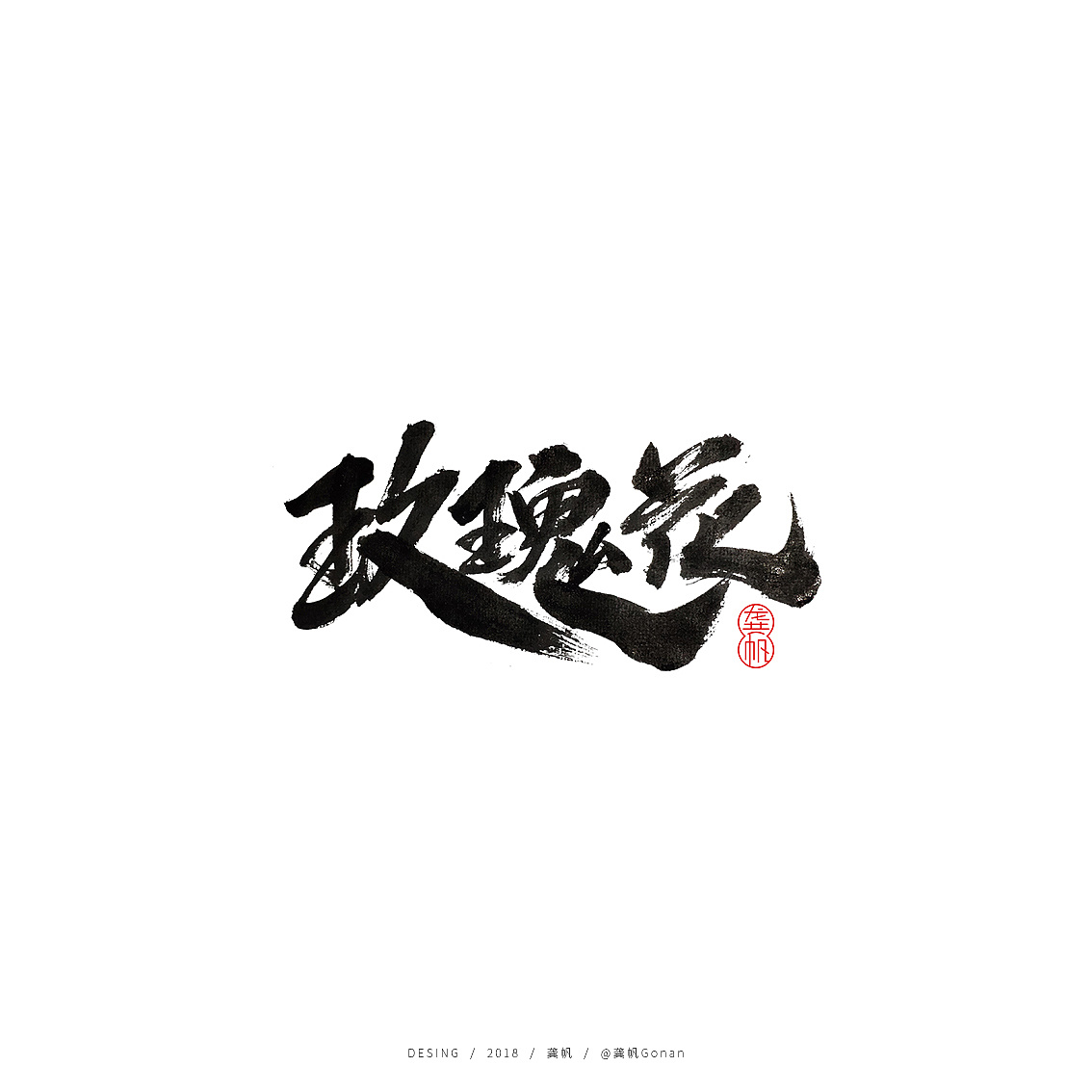 12P Chinese traditional calligraphy brush calligraphy font style appreciation #.814