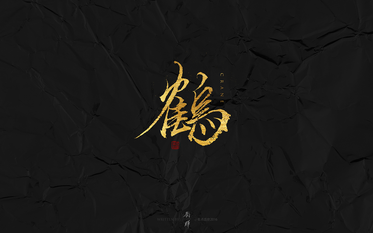 24P Chinese traditional calligraphy brush calligraphy font style appreciation #.815