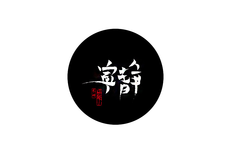 24P Chinese traditional calligraphy brush calligraphy font style appreciation #.816