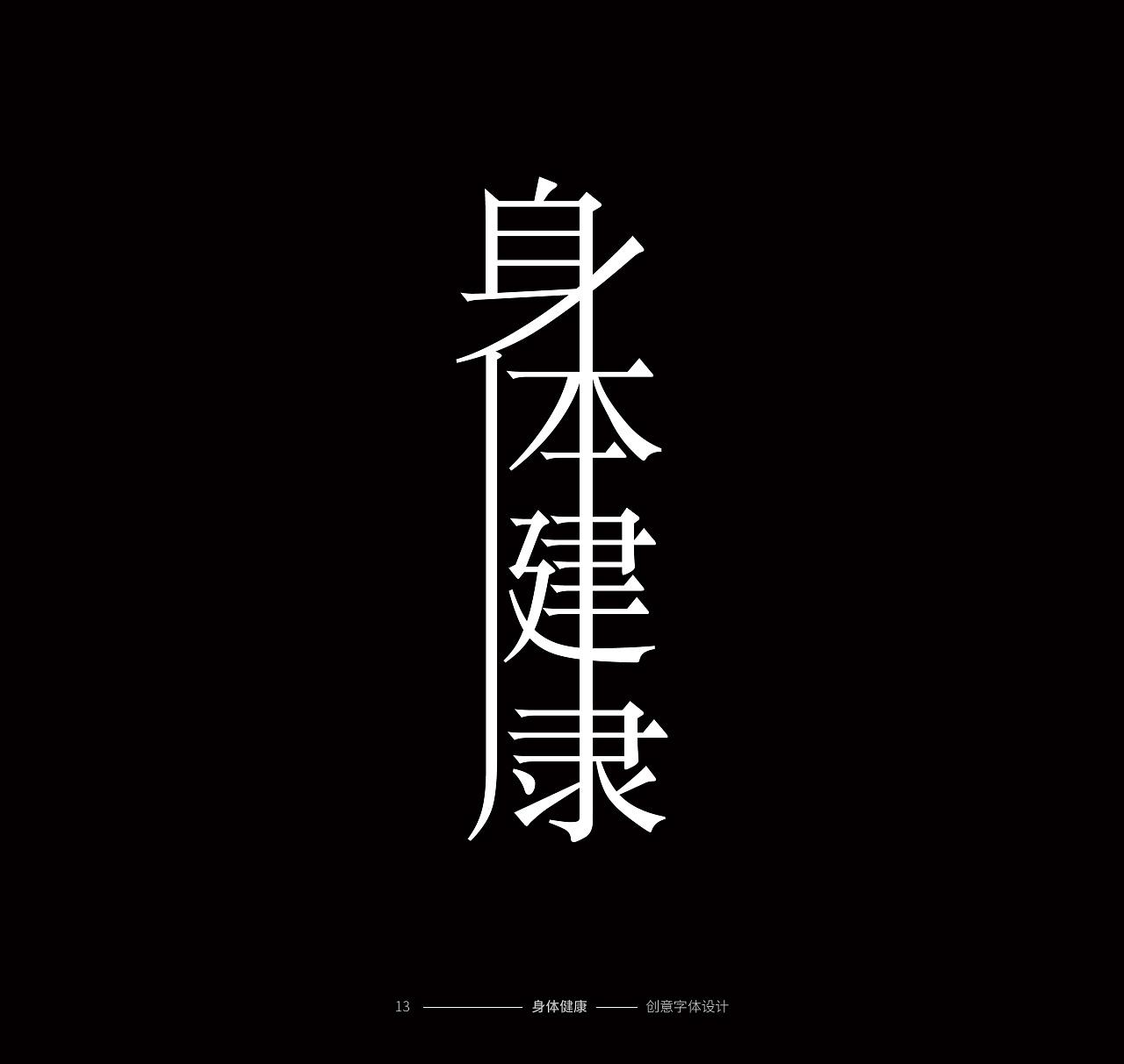24P Creative Chinese font logo design scheme #.954