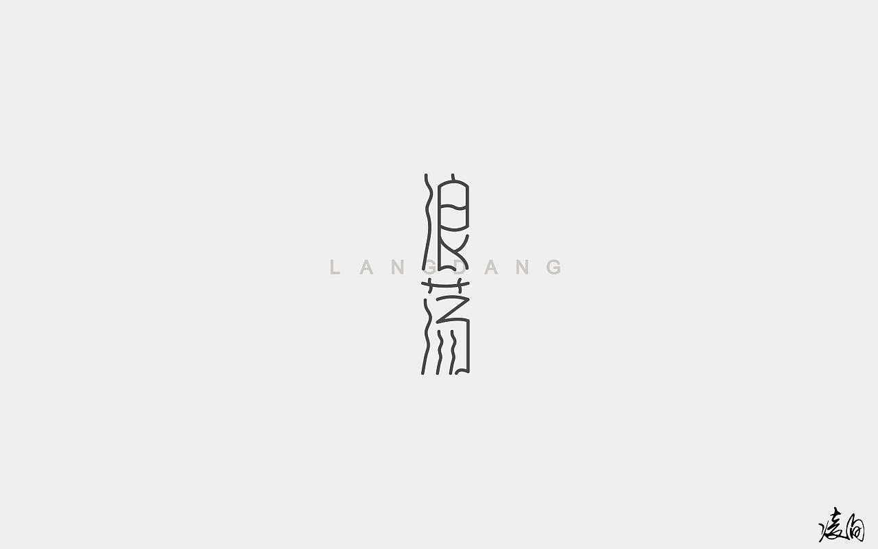 24P Creative Chinese font logo design scheme #.955