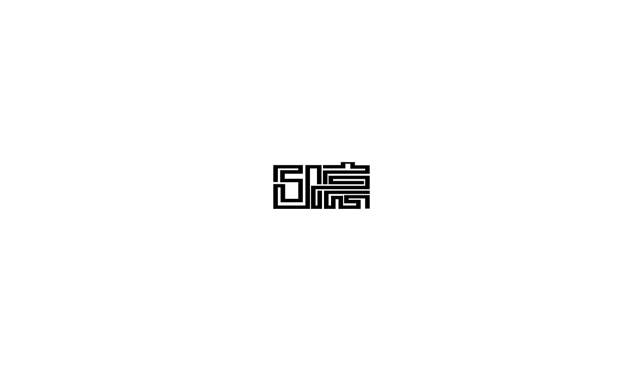 57P Creative Chinese font logo design scheme #.958