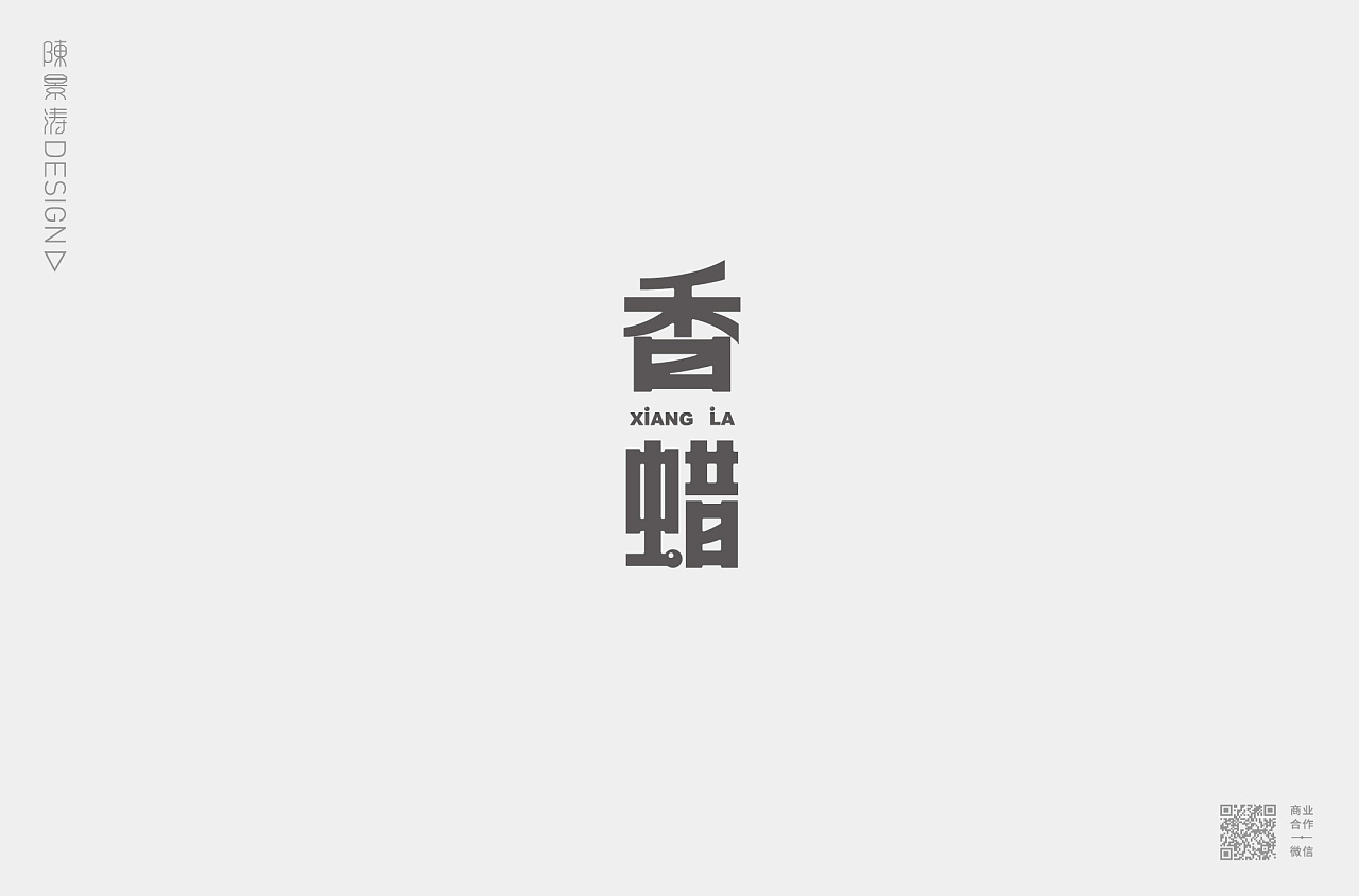 42P Creative Chinese font logo design scheme #.960