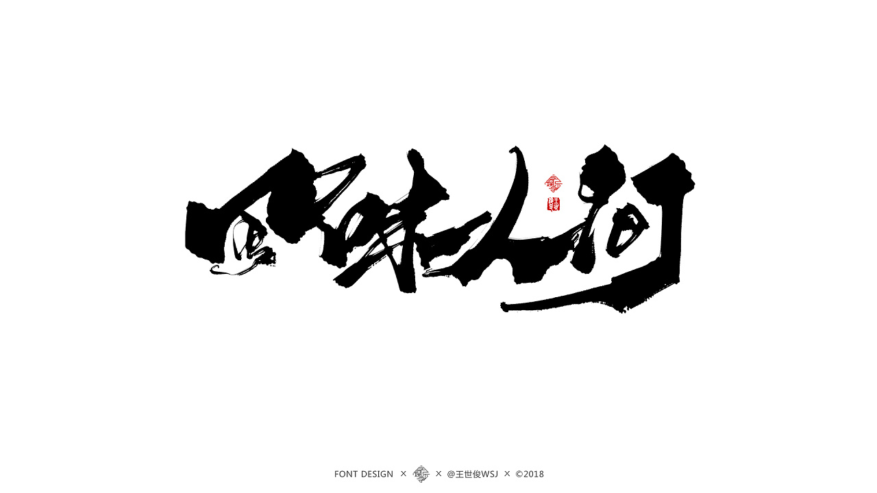 24P Chinese traditional calligraphy brush calligraphy font style appreciation #.823